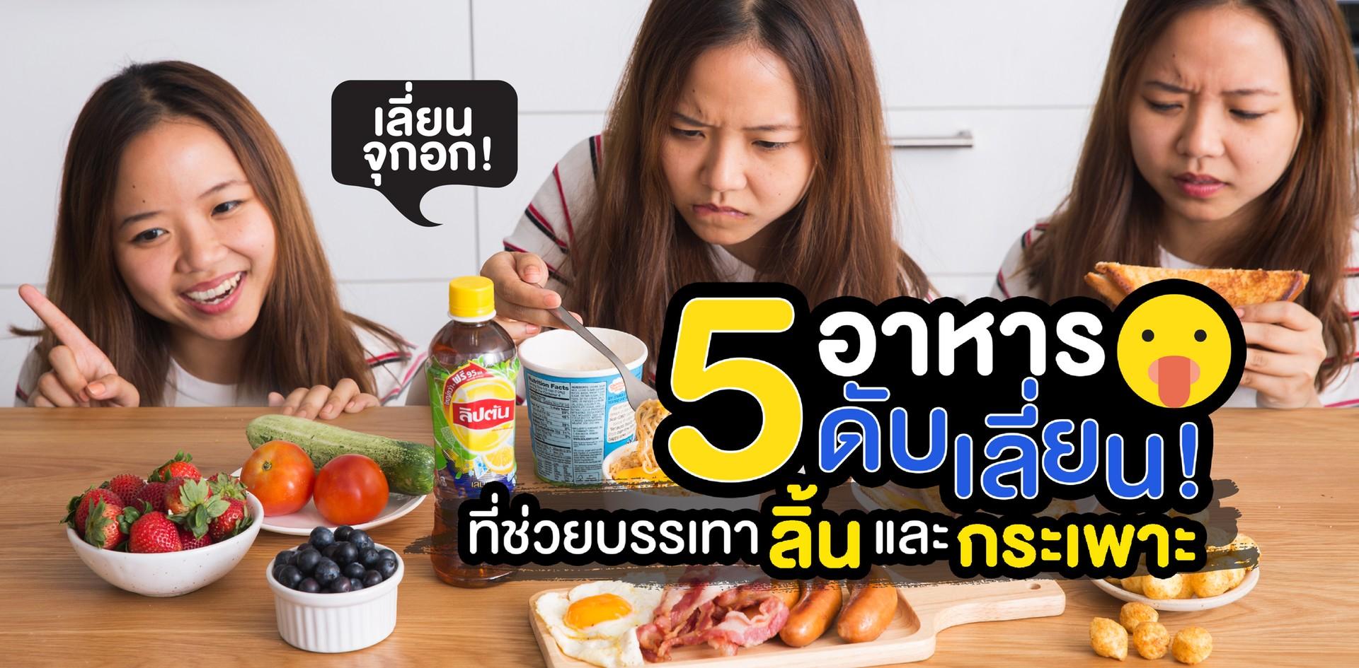 เลี่ยนจุกอก! 5 อาหารดับเลี่ยนที่จะช่วยบรรเทาลิ้นและกระเพาะ