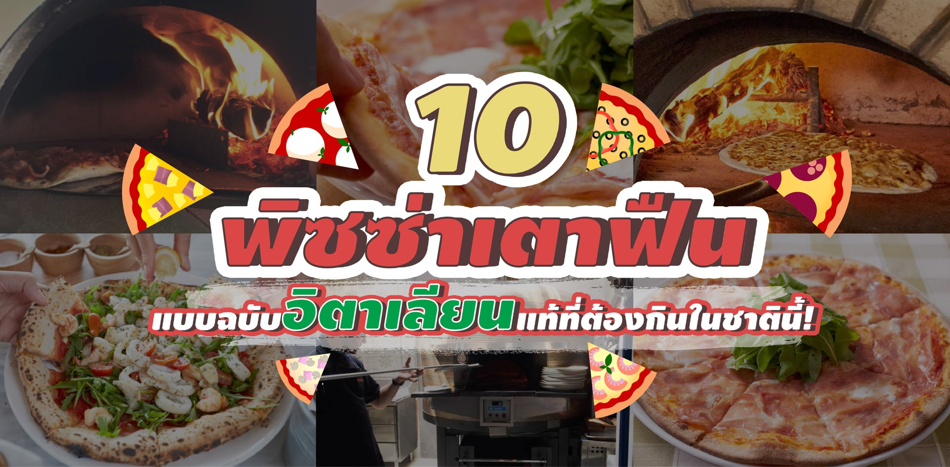 10 พิซซ่าเตาฟืน แบบฉบับอิตาเลียนแท้ที่ต้องกินในชาตินี้