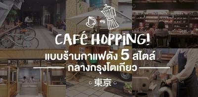 Cafe Hopping!  แบบร้านกาแฟ 5 สไตล์จาก 5 คาเฟ่ดังกลางกรุงโตเกียว