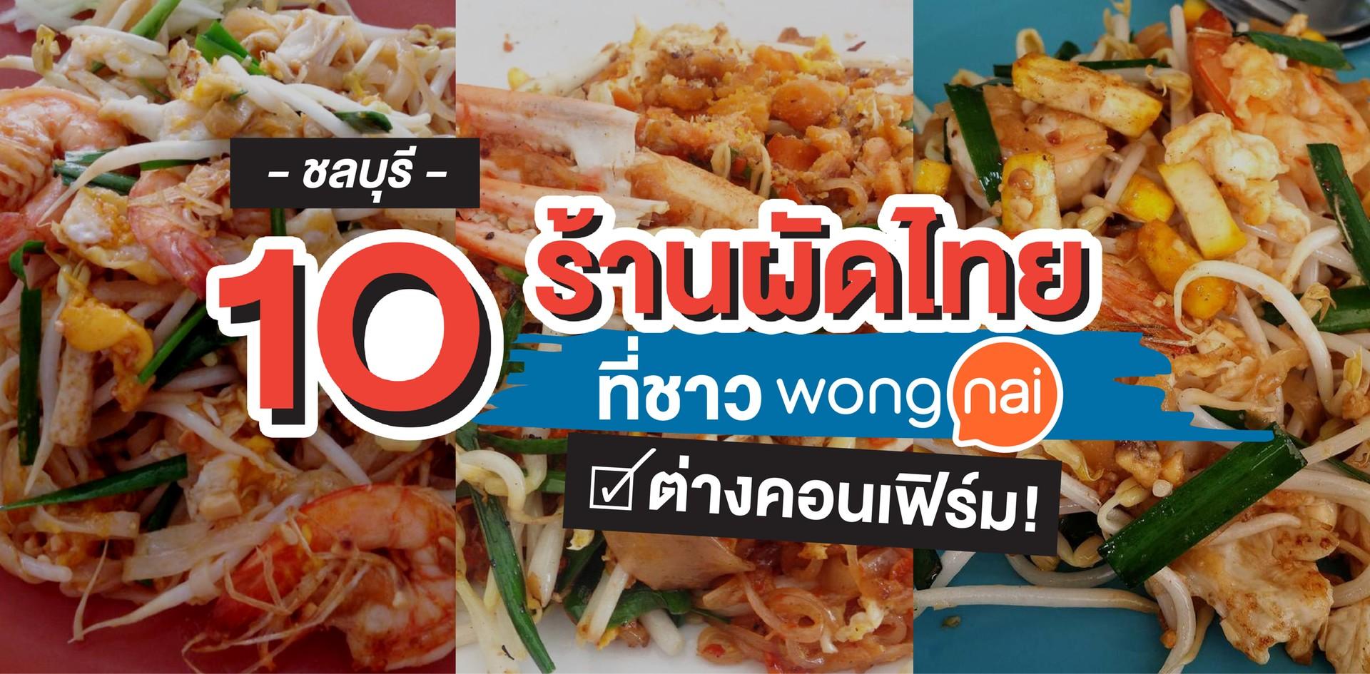 10 ร้านผัดไทย ที่ชาววงในต่างคอนเฟิร์ม @ Chonburi