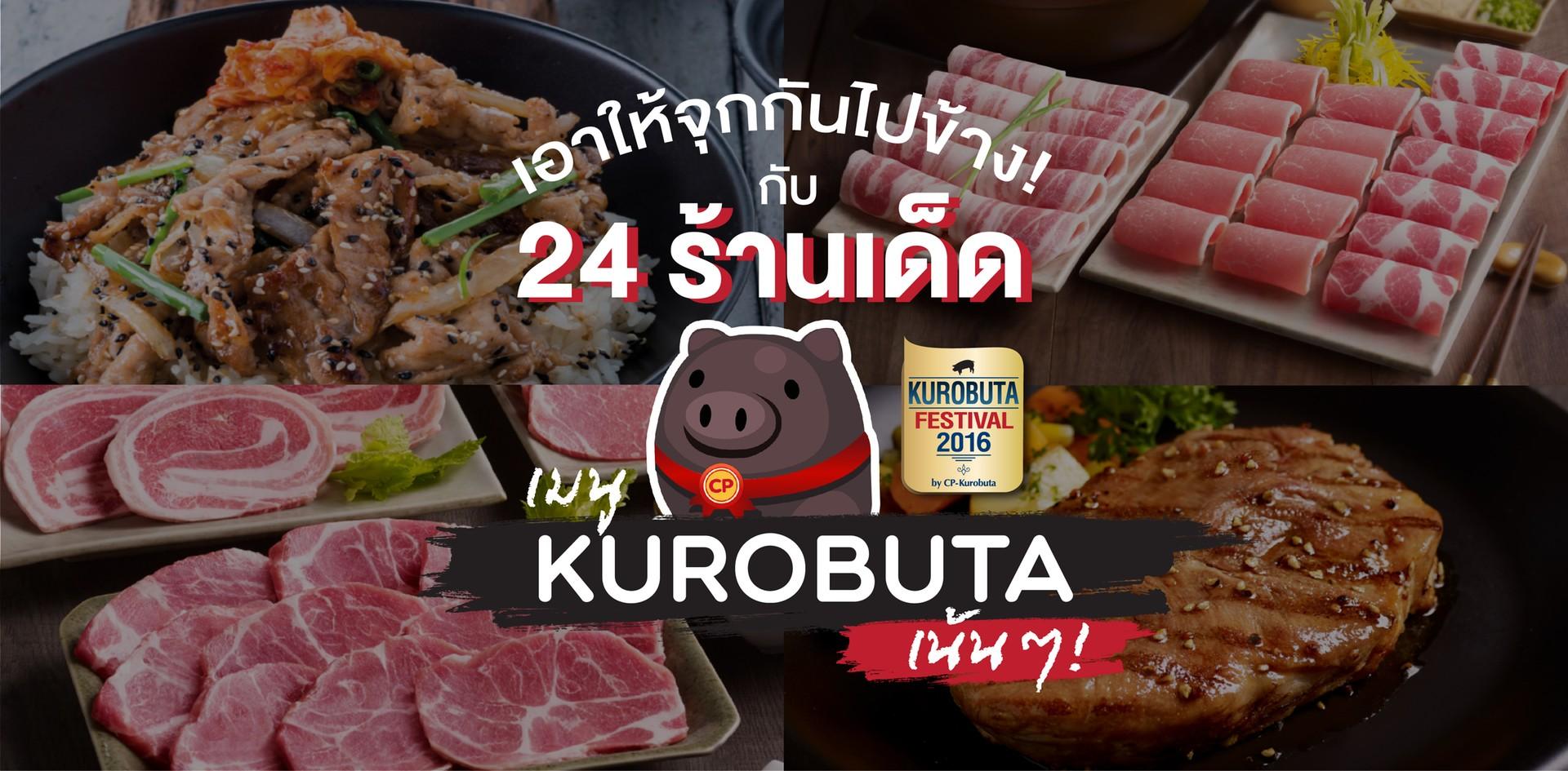 เอาให้จุกกันไปข้าง! กับ 24 ร้านเด็ด เมนู Kurobuta เน้นๆ!