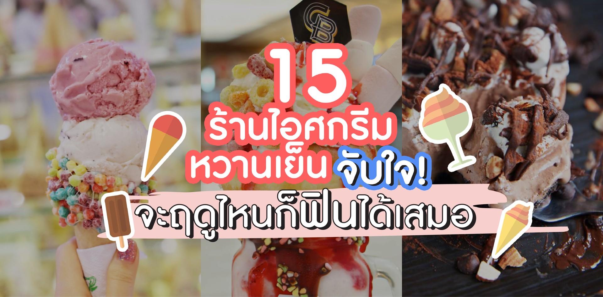 15 ร้านไอศกรีมหวานเย็นจับใจจะฤดูไหนก็ฟินได้เสมอ