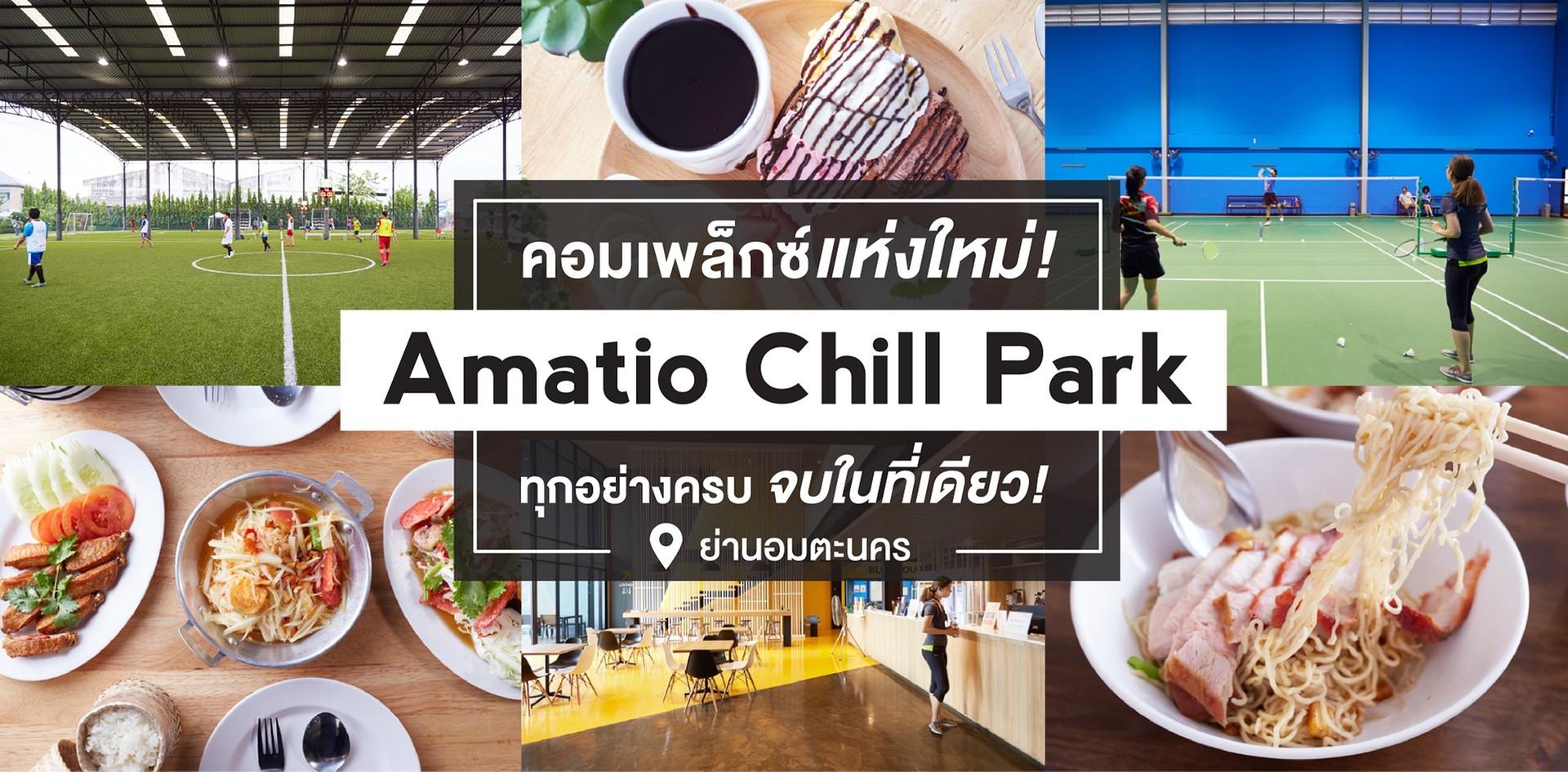Amatio Chill park คอมเพล็กซ์แห่งใหม่ย่านอมตะนคร กับไลฟ์สไตล์ที่แตกต่าง