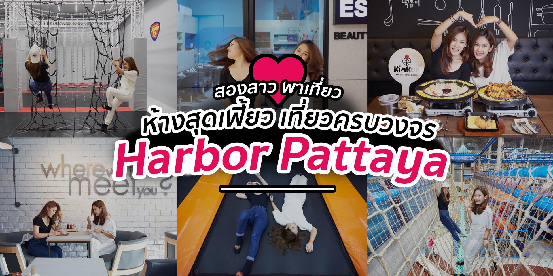 สองสาวพาเที่ยว ห้างสุดเฟี้ยวเที่ยวแบบครบวงจร ที่ Harbor Pattaya