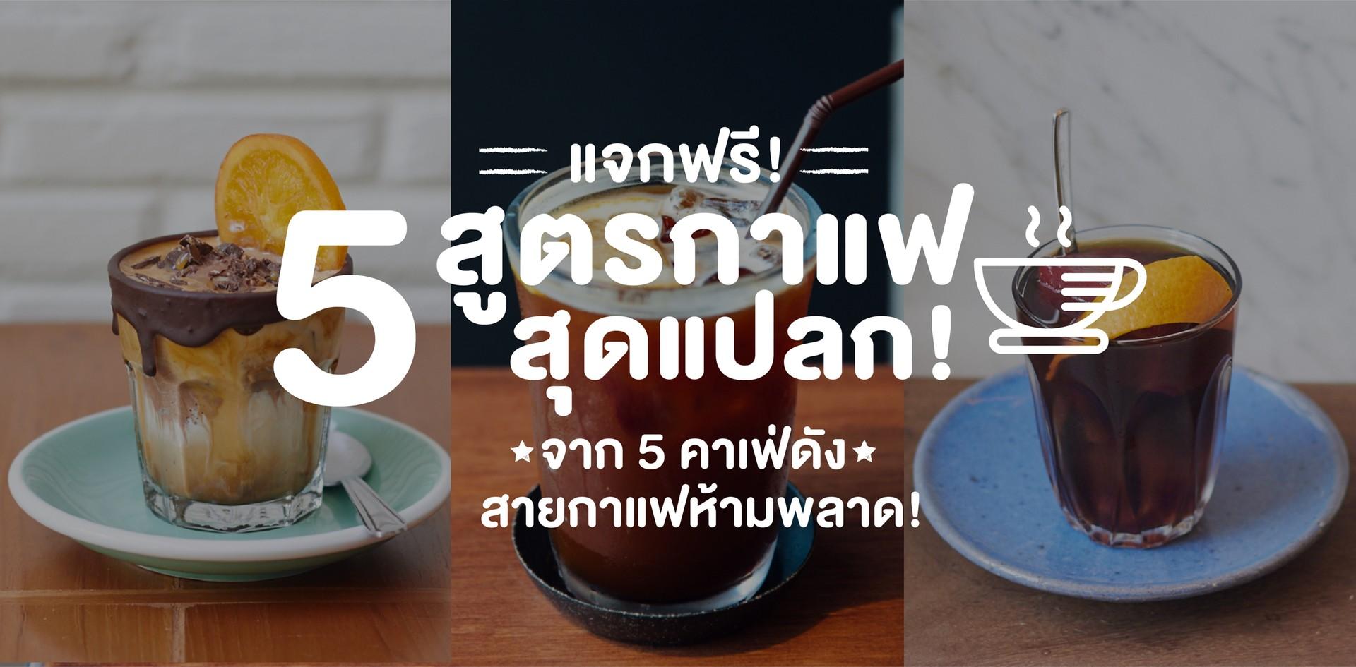 แจกฟรี! 5 สูตรกาแฟสุดแปลกจาก 5 คาเฟ่ดัง สายกาแฟห้ามพลาด!!