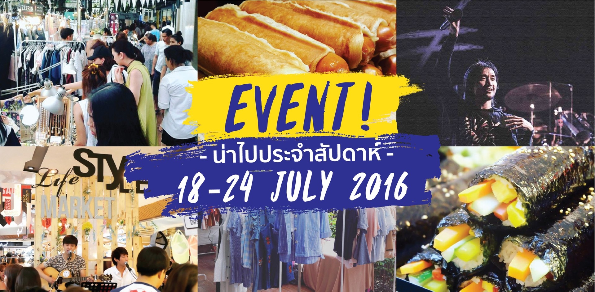 Event น่าไปประจำสัปดาห์ 18-24 July 2016