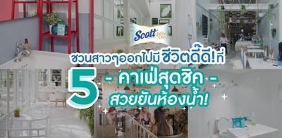 Scott ชวนสาวๆออกไปมี ชีวิตดี๊ดี! ที่ 5 คาเฟ่สุดชิค สวยยันห้องน้ำ!