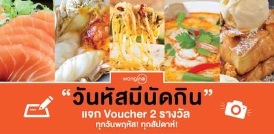 วันหัสมีนัดกิน รับ Voucher ร้านอร่อยทุกวันพฤหัส ทุกสัปดาห์!