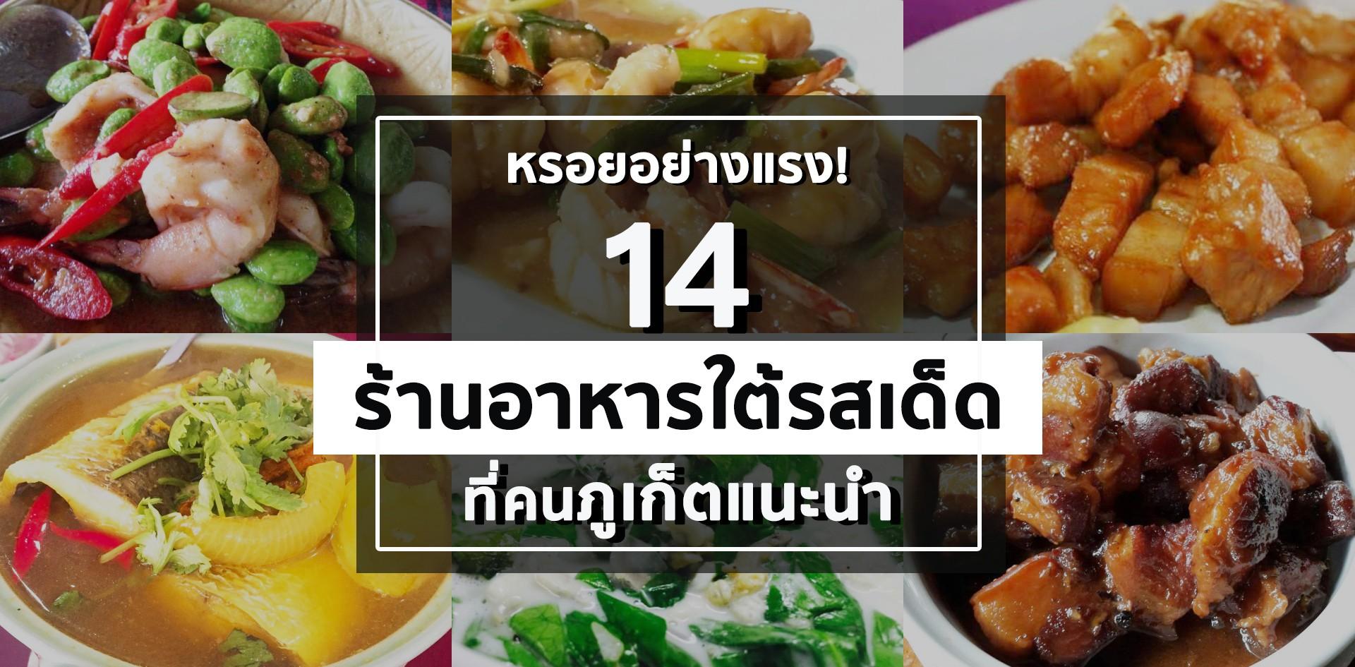 หรอยอย่างแรง! 14 ร้านอาหารใต้รสเด็ด ที่คนภูเก็ตแนะนำ