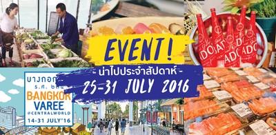 Event น่าไปประจำสัปดาห์ 25-31 July 2016