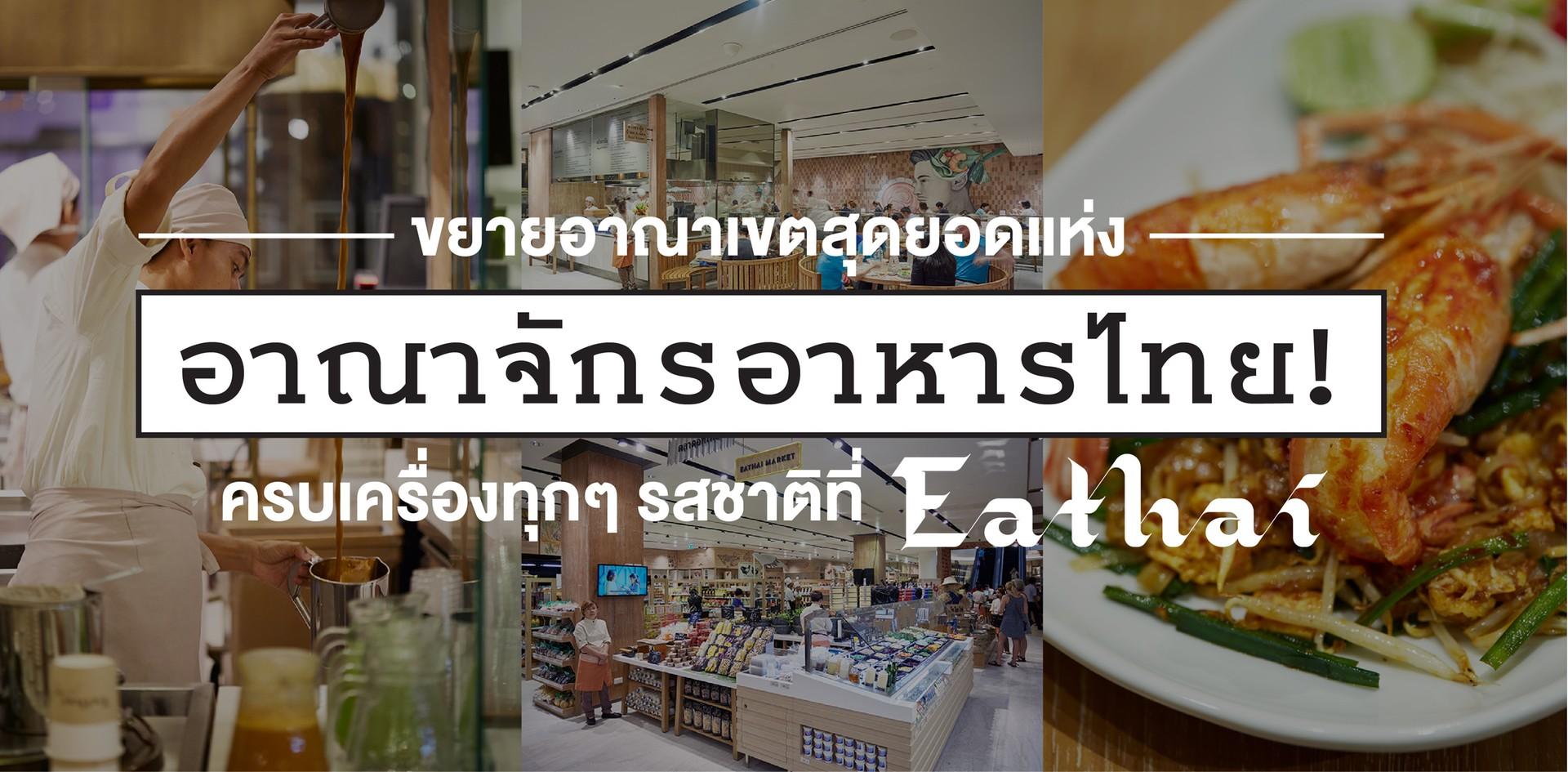 ขยายอาณาเขตสุดยอดแห่งอาณาจักรอาหารไทย! ครบเครื่องทุกๆรสชาติ ที่ Eathai