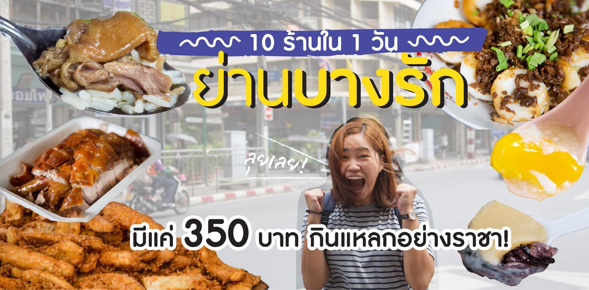 มีเงินแค่ 350 บาท ก็โซ้ยแหลกได้ 10 ร้าน ใน 1 วัน ที่ย่านบางรัก!