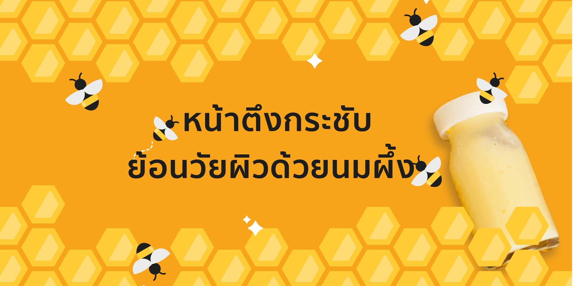 เคล็ดลับหน้าตึงกระชับ ย้อนวัยผิวด้วยนมผึ้ง !