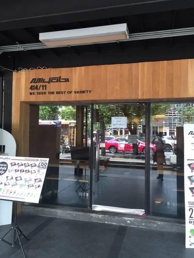 ร้านอาหาร Miyabi Jousen สยามสแควร์
