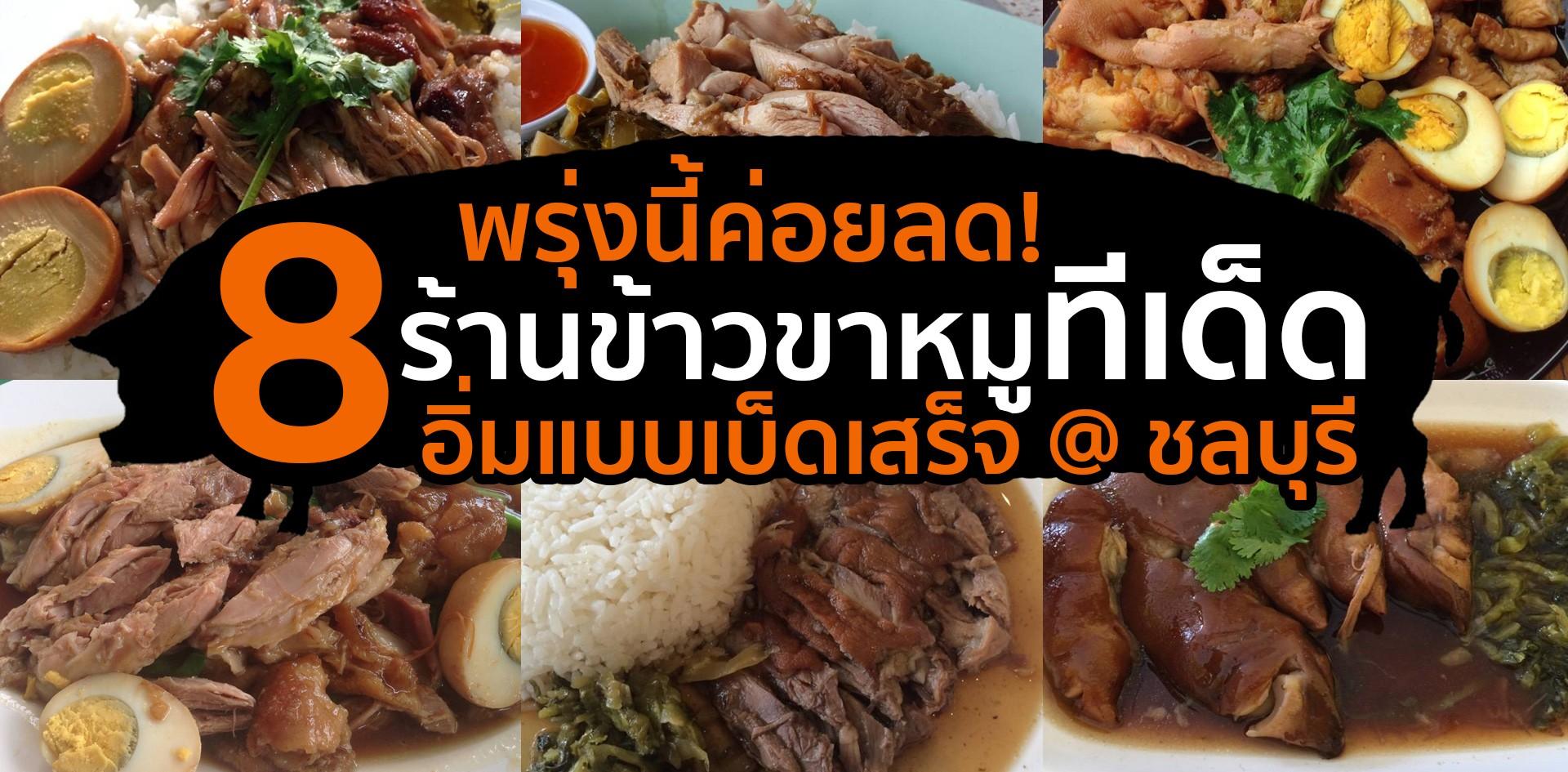 พรุ่งนี้ค่อยลด! 8 ร้านข้าวขาหมูทีเด็ด อิ่มแบบเบ็ดเสร็จ ที่ ชลบุรี