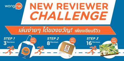 New Reviewer Challenge เล่นง่ายๆได้ของขวัญไปเล้ย!