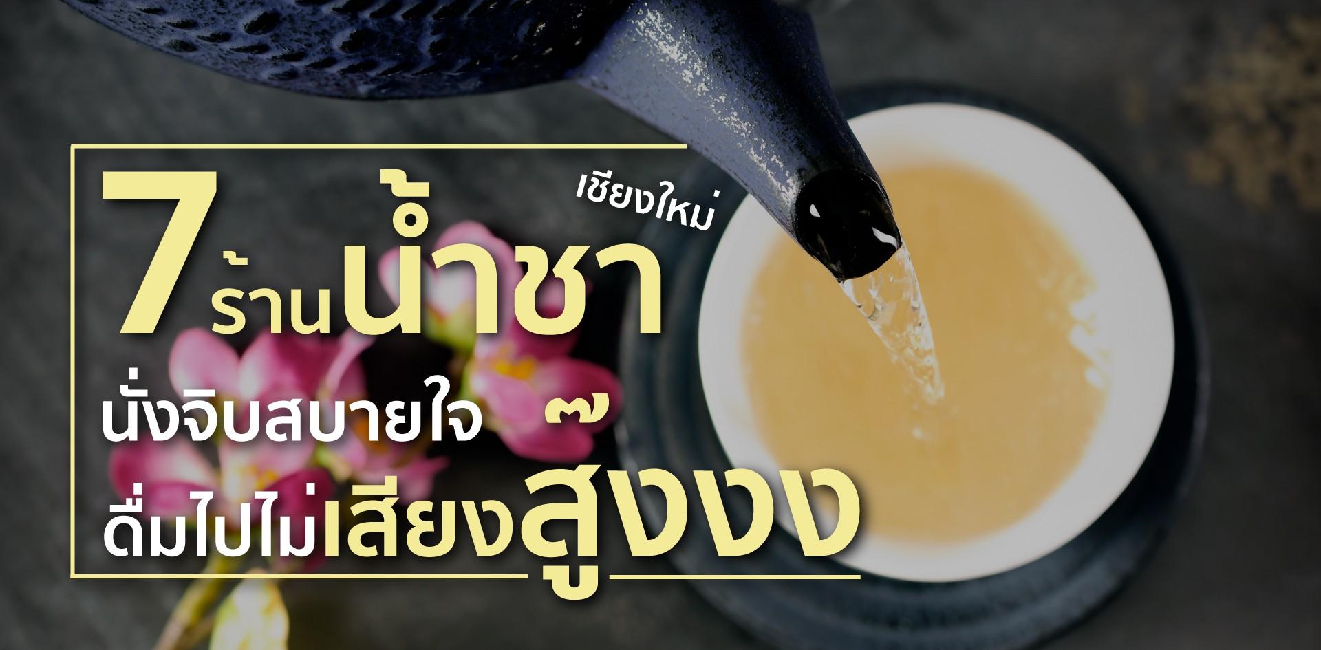 7 ร้านน้ำชาเชียงใหม่ นั่งจิบสบายใจ ดื่มไปไม่เสียงสู๊งงง