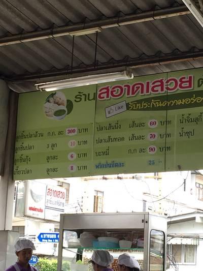 ราคาตามนี้ค่ะ ที่ ร้านอาหาร สอาด เสวย บางบอน