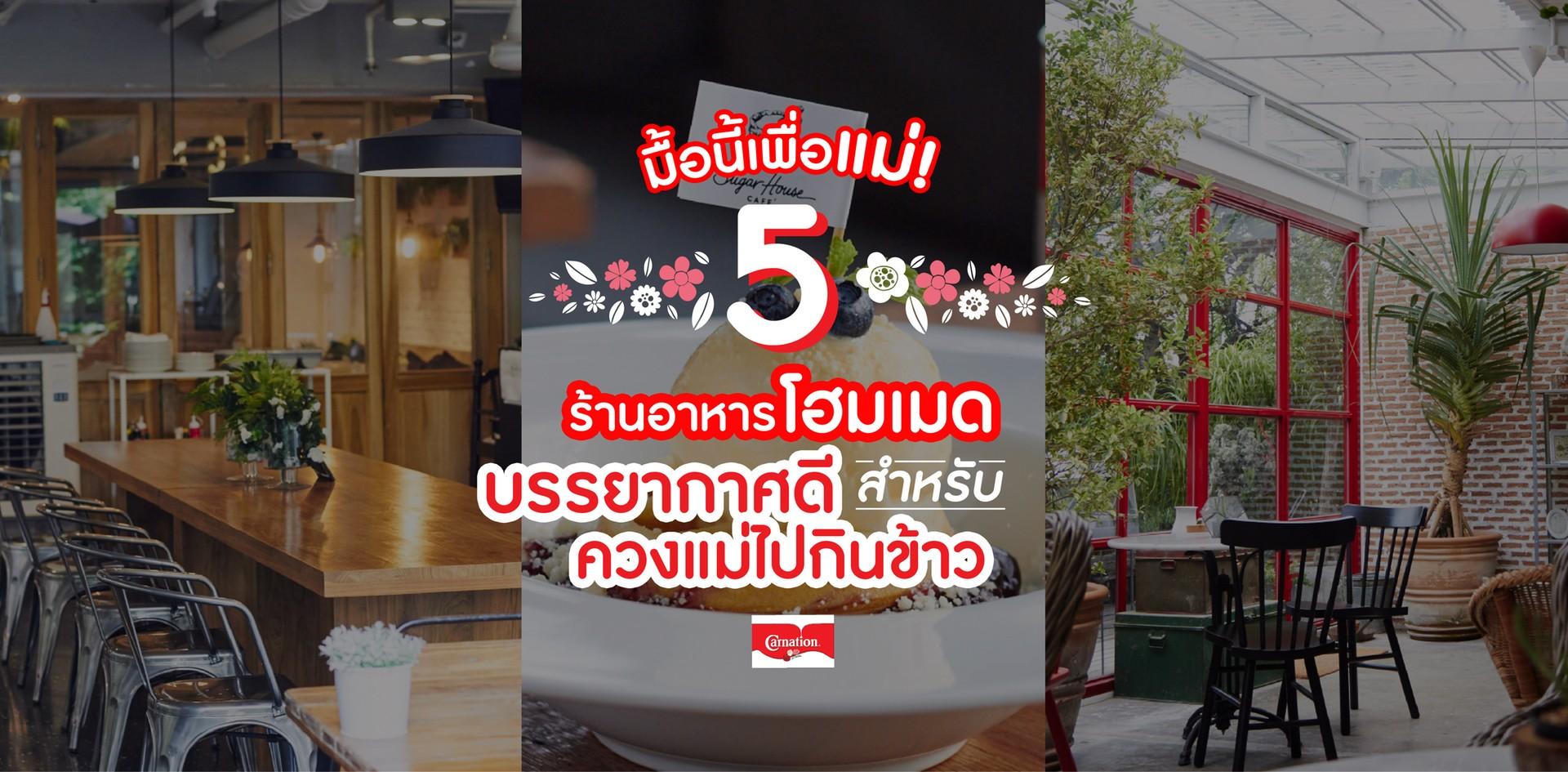 ร้านอาหารไทยสไตล์โฮมเมดที่เหมาะกับพาแม่ไปทาน by carnation