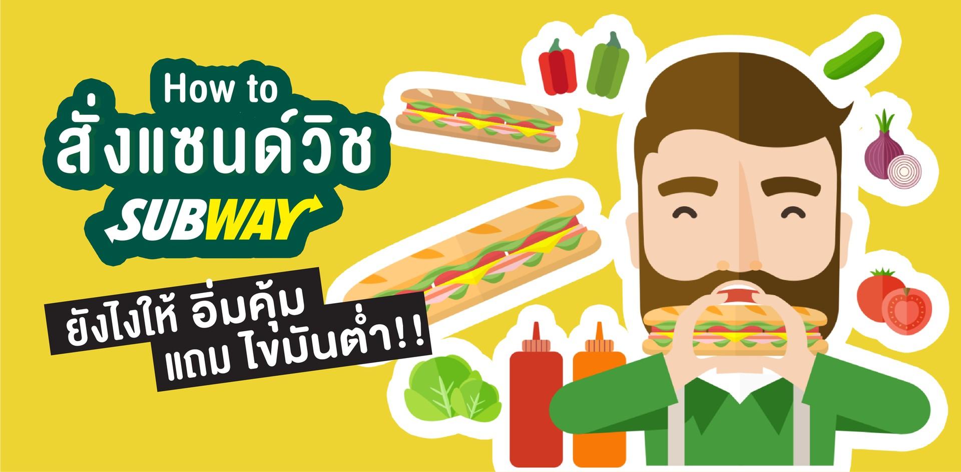 How-to สั่งแซนด์วิช Subway® ยังไงให้อิ่มคุ้มแถมไขมันต่ำ