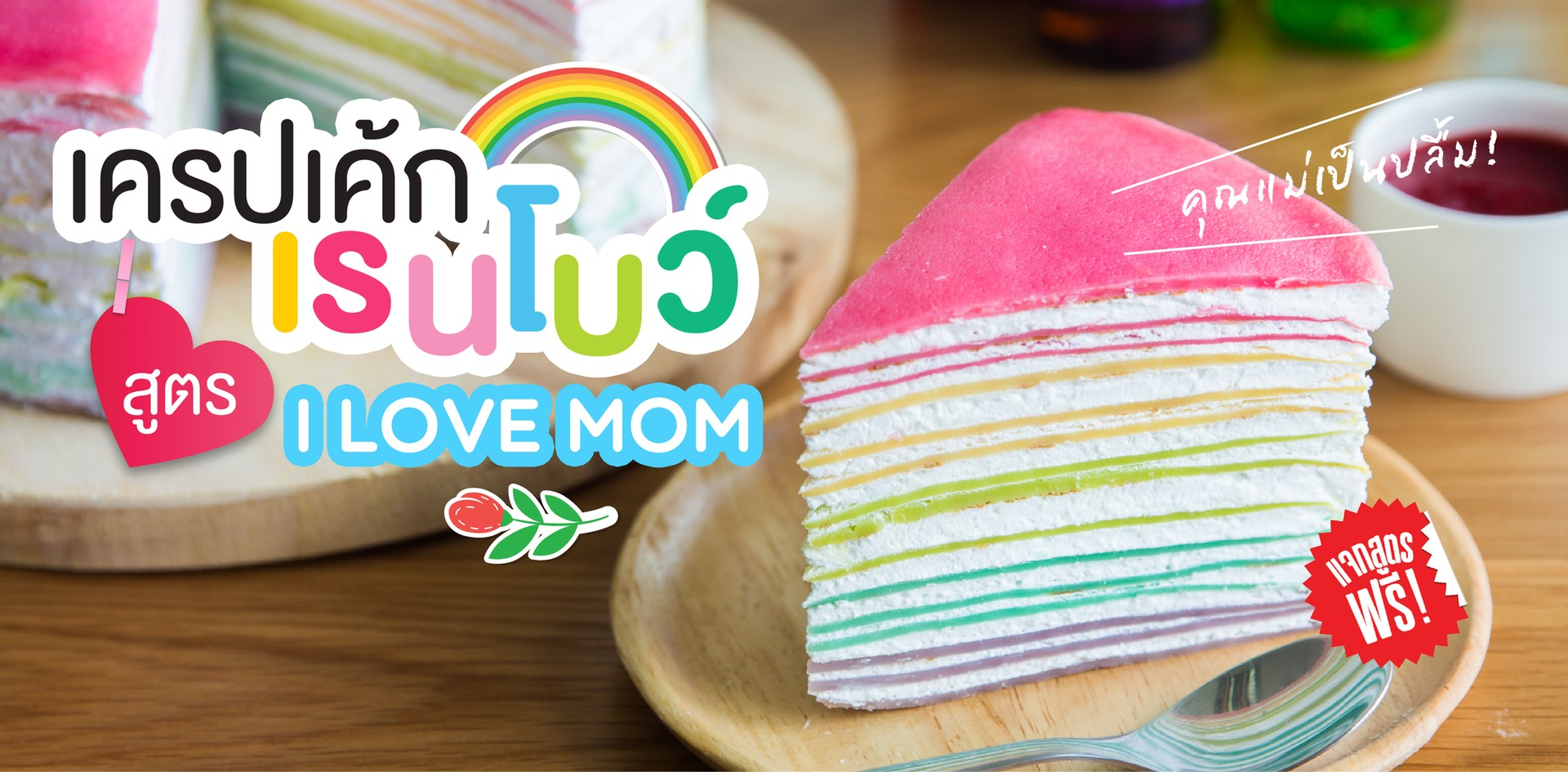 แจกฟรี!! เครปเค้กเรนโบว์ สูตร I LOVE MOM