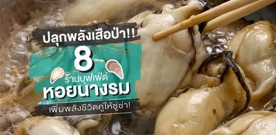 ปลุกพลังเสือป่า!!! 8 ร้านบุฟเฟ่ต์หอยนางรม เพิ่มพลังชีวิตคู่ให้ซู่ซ่า!