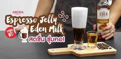 แจกฟรี!! สูตรกาแฟ Espresso Jelly Eden Milk สดชื่น ชุ่มคอ!
