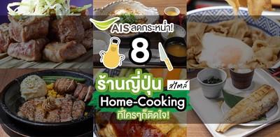 (Ad) AIS ลดกระหน่ำ! กับ 8 ร้านญี่ปุ่นสไตล์ Home Cooking ที่ใครๆก็ติดใจ!