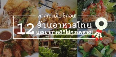 พาคุณแม่ไปเช็คอิน 12 ร้านอาหารไทยบรรยากาศดีที่ไม่ควรพลาด!