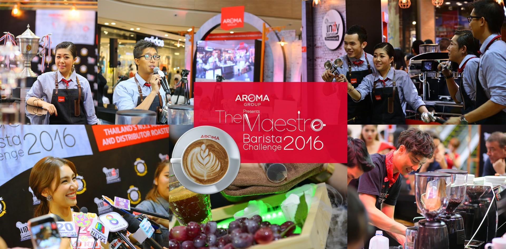The Maestro Barista Challenge 2016 ค้นหานักชงมือทองไปแข่งระดับโลก!!