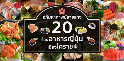 อภิมหากาพย์ลายแทง 20 ร้านอาหารญี่ปุ่น เมืองโคราช