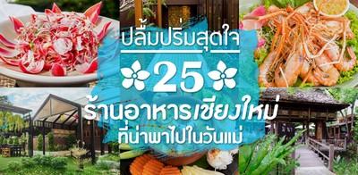 ปลื้มปริ่มสุดใจ 25 ร้านอาหารครอบครัวเชียงใหม่ ที่น่าพาไปในวันแม่