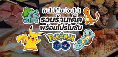 กินไปเก็บม่อนไป! รวมร้านเด็ดพร้อมโปรโมชั่น Pokemon GO