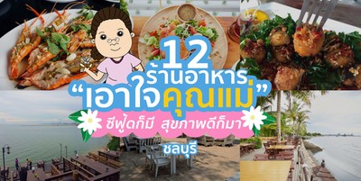 12 ร้านอาหารเอาใจคุณแม่ ซีฟู้ดก็มี สุขภาพดีก็มา ที่ ชลบุรี