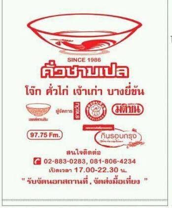 เบอร์โทรร้านเพื่อจองคิว ที่ ร้านอาหาร คั่วชามเปล