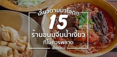 เลี้ยวตามมาโลด!! 15 ร้านขนมจีนน้ำเงี้ยวที่ไม่ควรพลาด เชียงใหม่