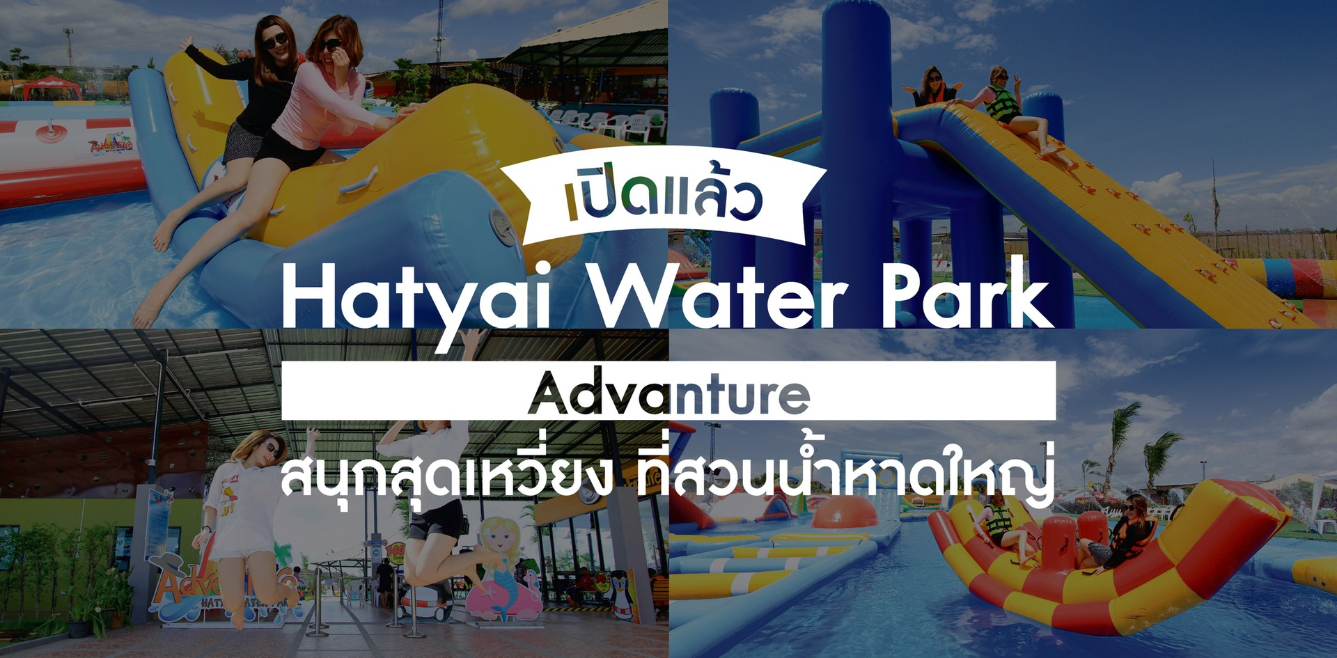 เปิดแล้ว! Hatyai Water Park Advanture สนุกสุดเหวี่ยงที่สวนน้ำหาดใหญ่