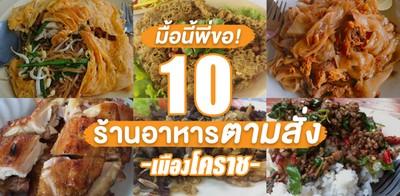 มื้อนี้พี่ขอ! 10 ร้านอาหารตามสั่ง ถูกปาก ถูกใจ ในเมืองโคราช