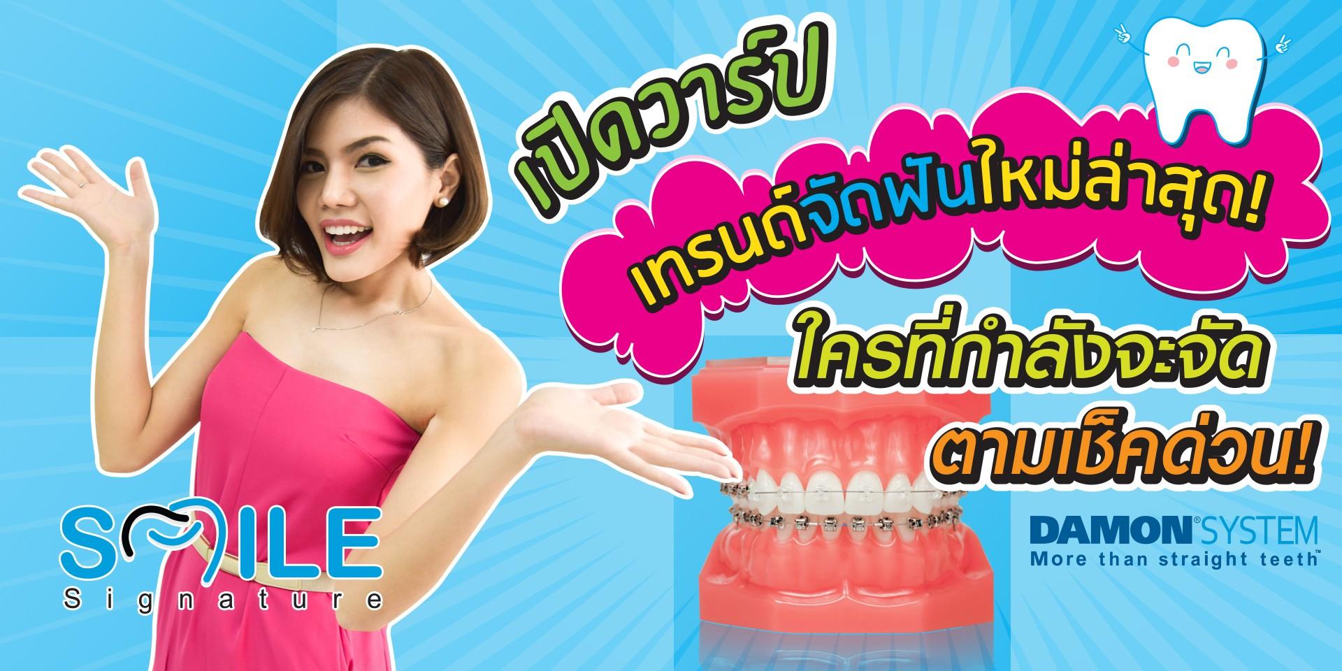 เปิดวาร์ปเทรนด์จัดฟันใหม่ล่าสุด ใครที่กำลังจะจัด ตามมาเช็คด่วน!