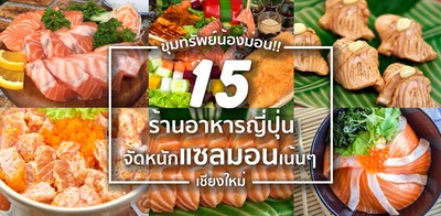 ขุมทรัพย์น้องม่อน!! 15 ร้านอาหารญี่ปุ่น จัดหนักแซลมอนเน้นๆ เชียงใหม่