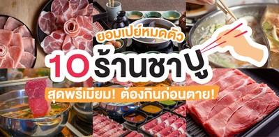 ยอมเปย์หมดตัว 10 ร้านชาบูสุดพรีเมียม ต้องกินก่อนตาย!