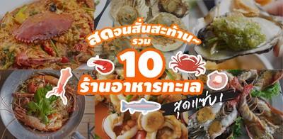 """""""สดจนสั่นสะท้าน"""" 10 ร้านอาหารทะเลสุดแซ่บที่ไหนในเมืองกรุง"""