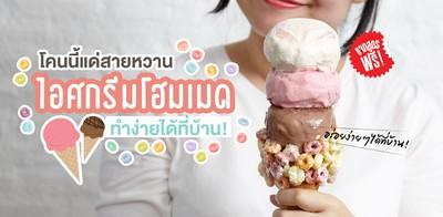 """แจกสูตรฟรี!! โคนนี้แด่สายหวาน """"ไอศกรีมโฮมเมด"""" ทำง่ายได้ที่บ้าน"""