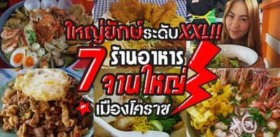 ใหญ่ยักษ์ระดับ XXL!! 7 ร้านอาหารจานใหญ่แห่งเมืองโคราช