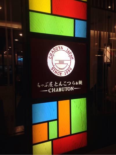 ร้านอาหาร Chabuton เซ็นทรัล เวิลด์