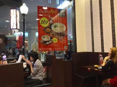 ร้านอาหาร Chabuton เทอมินอล 21