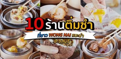 10 ร้านติ่มซำ ที่ชาววงในแนะนำ ที่ ชลบุรี