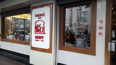หน้าร้าน ที่ ร้านอาหาร มนต์นมสด ถนนดินสอ (หน้าศาลาว่าการ กทม.)