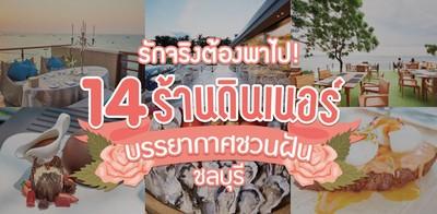 รักจริงต้องพาไป! 14 ร้านดินเนอร์บรรยากาศชวนฝัน ที่ ชลบุรี