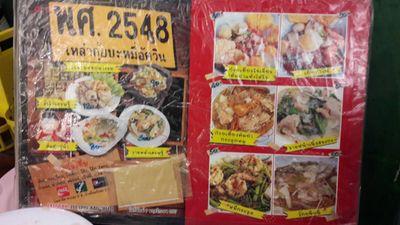 ป้ายหรือสมุดเมนู • เมนูนี่ก็ตัวเหม็นเลย ที่ ร้านอาหาร เหล่ากุ้ย บะหมี่อัศวิน